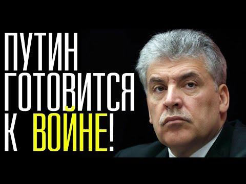 СРОЧНО БЕГИТЕ ПОКА НЕ ПОЗДНО ГРУДИНИН 21.07.2018 - DomaVideo.Ru