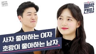 Video (ENG SUB) [Blind Date] ep.10 When a woman who likes lion meets a man who likes tiger MP3, 3GP, MP4, WEBM, AVI, FLV Agustus 2019