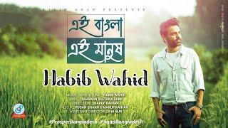Habib Wahid  Ei Bangla Ei Manush  Bangla New Song 2016  Sangeeta