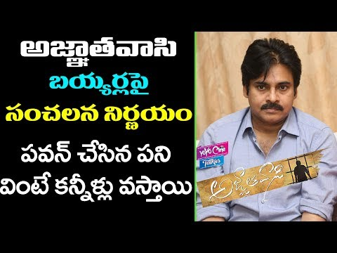 Pawan Kalyan Sensational Decision on Agnathavasi Buyers | Tollywood News | YOYO Cine Talkies