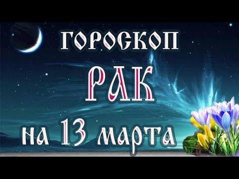 Гороскоп на 13 марта 2018 года Рак. Новолуние через 4 дня - DomaVideo.Ru