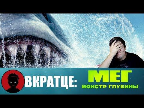Мег: Монстр глубины [ВКРАТЦЕ] - мнение о фильме