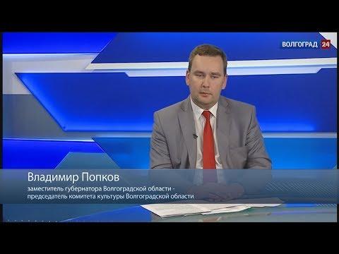 Владимир Попков, заместитель губернатора Волгоградской области - председатель комитета культуры Волгоградской области