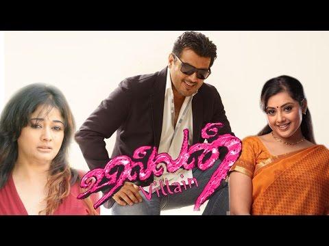 new tamil movie - Villain | new tamil full movie release 2002 | ajith movie