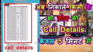 Video निकाले किसी के भी फ़ोन की call details सिर्फ 5 मिनट में |How to get call details of any number | MP3, 3GP, MP4, WEBM, AVI, FLV September 2019