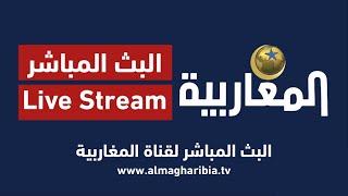 Almagharibia TV قناة المغاربية Live Stream