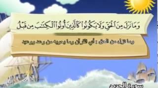 المصحف المعلم للشيخ القارىء محمد صديق المنشاوى سورة الحديد كاملة جودة عالية