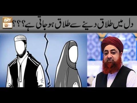 Download Kia During Periods Talaq Ho Jati Ha By Mufti Akmal Video