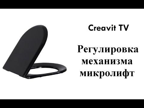 Регулировка механизма микролифт на крышках сидениях Creavit видео