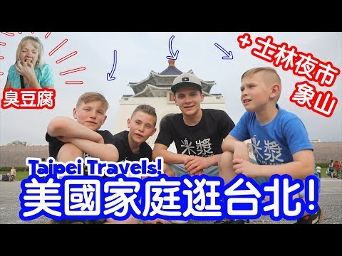美國家庭逛台北 - 士林夜市!臭豆腐!American Family Travels Taipei - Shilin Night Market (4K) - Life In Taiwan #142