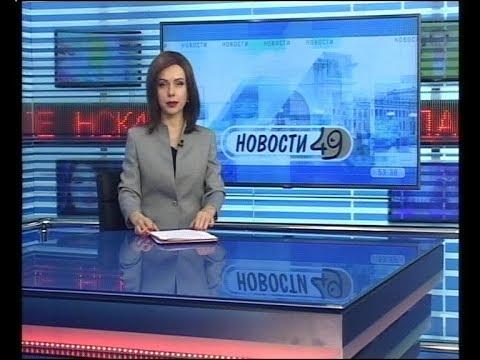 Новости Новосибирска на канале \НСК 49\  Эфир 04.12.17
