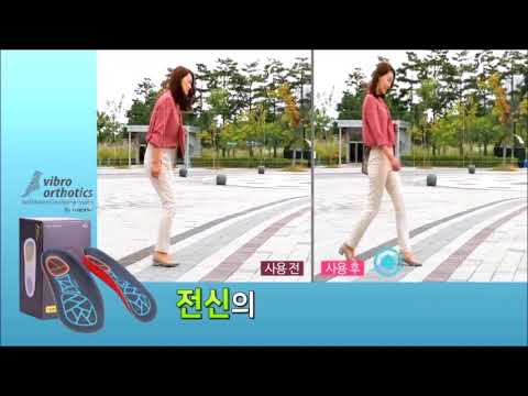 iMOOV Vibro Orthotics 4D insoles - Korean version (Official)