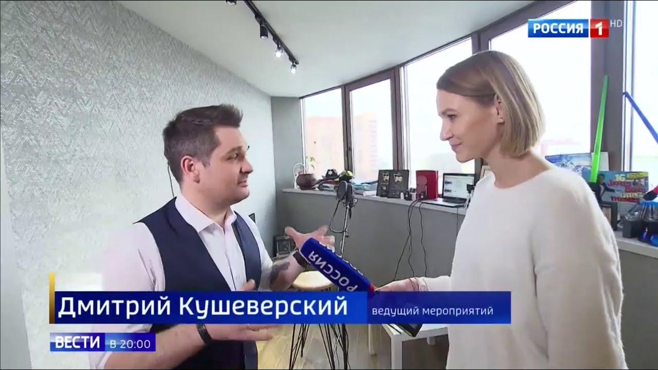 Дмитрий Кушеверский: Ведущий праздников on-line