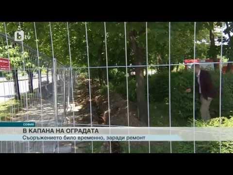 "3000 m Мобилна Ограда ""BETAFENCE"" около НДК (14.05.2015)"