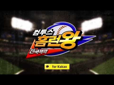 Video of 컴투스 홈런왕 for Kakao