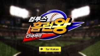 컴투스 홈런왕 for Kakao YouTube 동영상