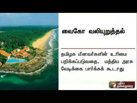 Vaiko-asks-centre-to-stop-Sri-Lankas-idea-to-demolish-Lakshadweep-church