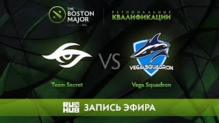 Team Secret vs Vega Squadron, Boston Major Qualifiers - Europe [GodHunt, Lex]