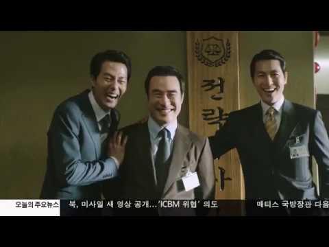 2017 최대화제작 '더 킹' 북미 상륙 1.26.17 KBS America News