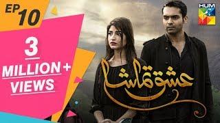 Video Ishq Tamasha Episode #10 HUM TV Drama 6 May 2018 MP3, 3GP, MP4, WEBM, AVI, FLV September 2018