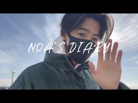 NOA'S DIARY : HAPPY NEW YEAR!