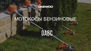 Бензиновые мотокосы Daewoo в действии