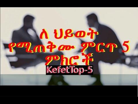 KefetTop-5: በጎ አመለካከትን ሰወኛ ባህሪዎ ማድረግ ይፈልጋሉ አምስት ውጤታማ መንገዶች እንጠቁምዎ