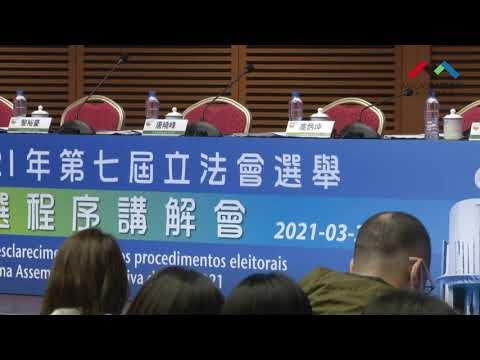 【小城大事2021】選管會舉行參選程序 ...