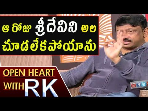 Ram Gopal Varma About Funny Incident With Sridevi   Open Heart With RK   ABN Telugu
