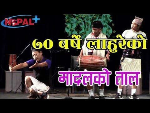 (७० बर्षे भूपू लाहुरेको मादल ताल । Ex. Indian Army Play Hand Drum - Duration: 10 minutes.)