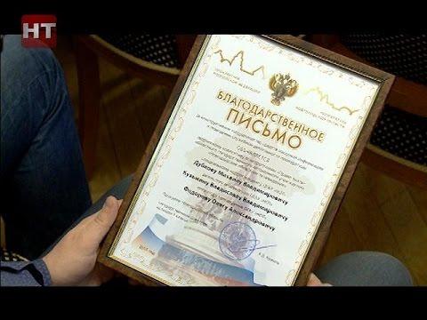 В Великом Новгороде прошло торжественное мероприятие, посвященное Дню работника прокуратуры РФ