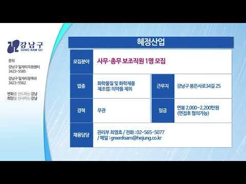 2018년 6월 첫째주 강남구 일자리 정보