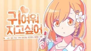 Download Lagu 【꽃핀】 귀여워지고싶어 한국어 커버(可愛くなりたい:kawaiku naritai korean cover) Mp3