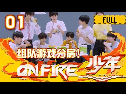 【TNT时代少年团 马嘉祺】TNT《少年ON FIRE》第一集【Ma JiaQi】