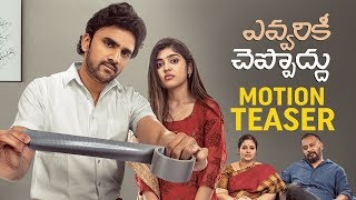 Evvariki Cheppoddu Motion Teaser | 2019 Latest Telugu Movies | Basava Shanker
