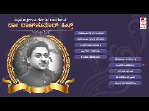 Dr Rajkumar Hits I Gaana Gandharva I Jukebox    Kannada Hit Songs