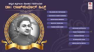 Dr Rajkumar Hits I Gaana Gandharva I Jukebox