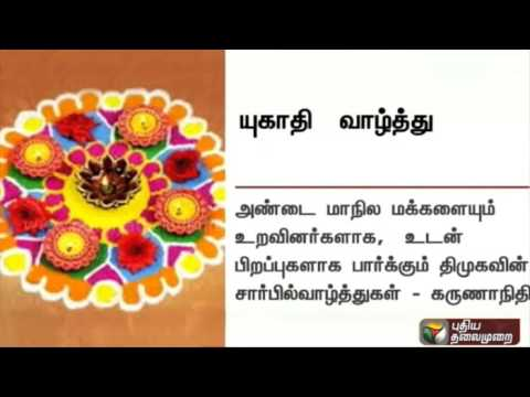 Ugadi-wishes--President-TN-Governor-CM-are-amongst-those-leaders-who-have-conveyed-their-wishes