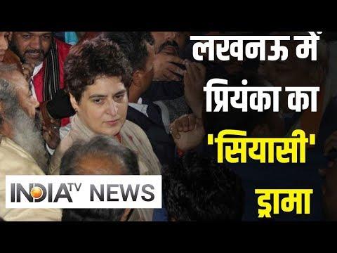 Lucknow पुलिस पर Priyanka Gandhi का आरोप, बोलीं- मेरा गला दबाकर रोका, दिया धक्का