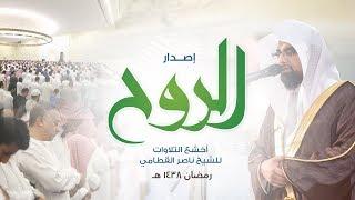 Download Video اصدار الروح اخشع التلاوات للشيخ ناصر القطامي من رمضان 1438هـ MP3 3GP MP4