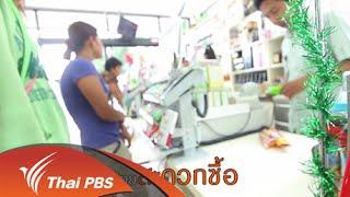 สามัญชนคนไทย - คนไทยสะดวกซื้อ