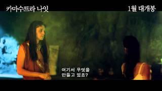 Nonton                                  Kamasutra Nights   Maya Trailer Korea Ver Film Subtitle Indonesia Streaming Movie Download
