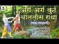 Aga Ga Kutha Chalais Radha - Balgeet - Gavlani -Sumeet Music