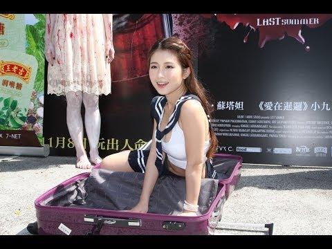 【我死在去年夏天】10/19 西門町 雞排妹『箱屍』 和觀眾挑戰人體極限