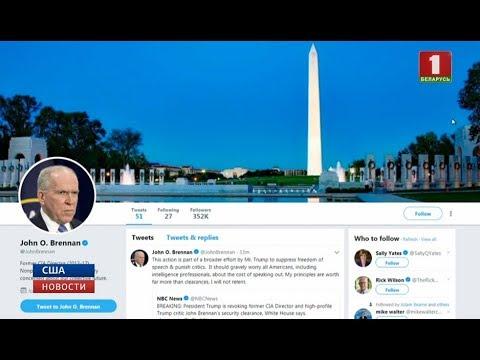 Дональд Трамп отозвал допуск экс-директора ЦРУ Джона Бреннана к секретным материалам - DomaVideo.Ru
