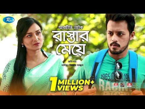 Download Rastar Meye | রাস্তার মেয়ে | Irfan Sazzad | Sallah khanam nadia | Rtv Drama hd file 3gp hd mp4 download videos