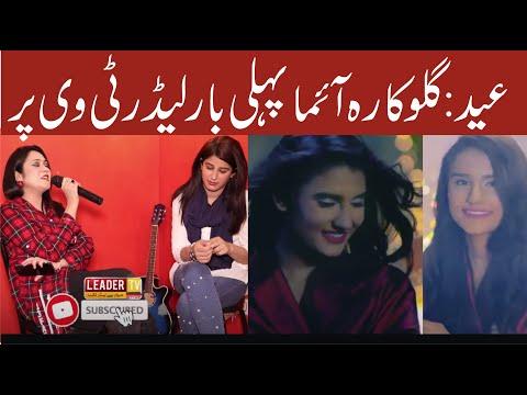 گلوکارہ آئمہ پہلی بارلیڈرٹی وی پر