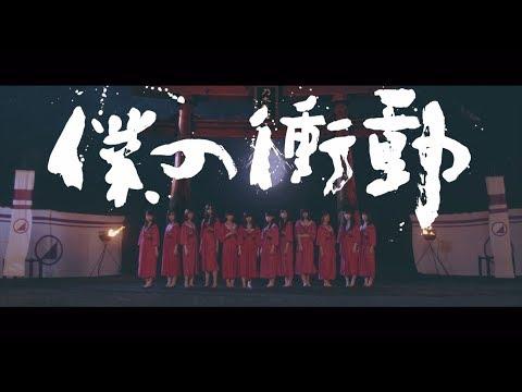 『僕の衝動』 PV ( #乃木坂46 )