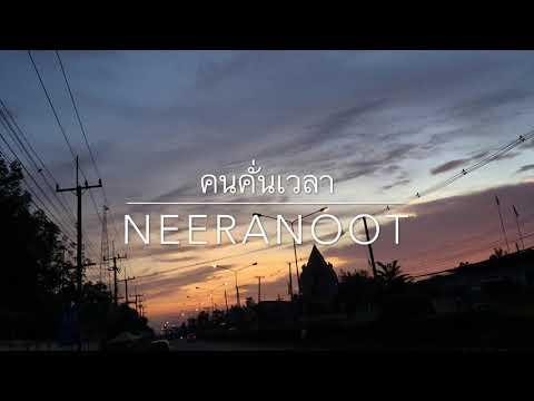 HANXPOND - คนคั่นเวลา(wait) Prod.by 234 [COVER NEERANOOT]