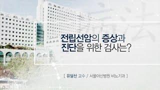 전립선암의 증상과 진단을 위한 검사는? 미리보기